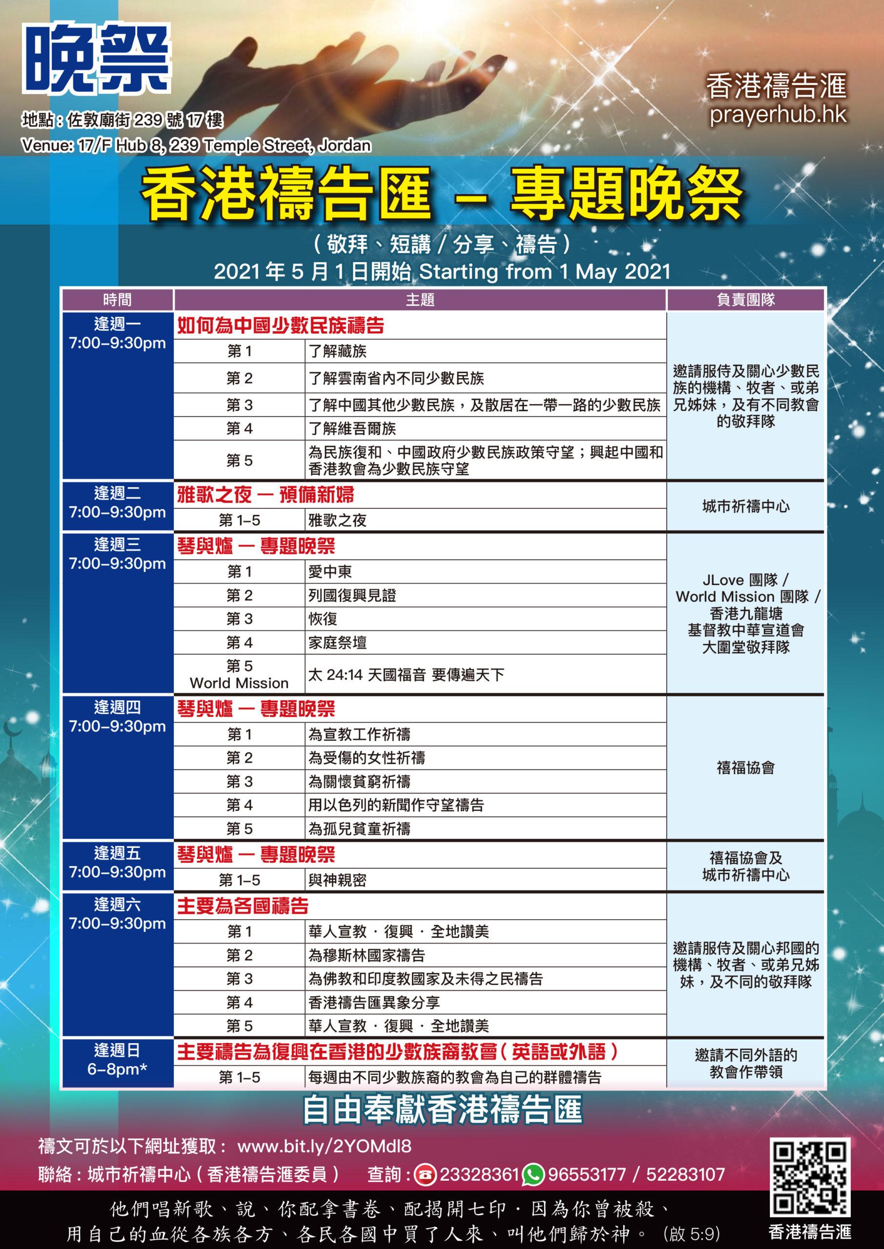 香港禱告匯的晚祭時間表